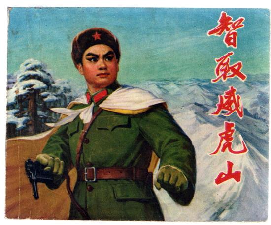 智取威虎山(辽宁版少见)