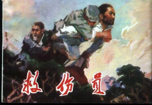 救伤员(辽宁小文革,少见)