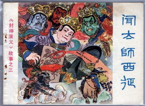 闻太师西征(封神演义之三)