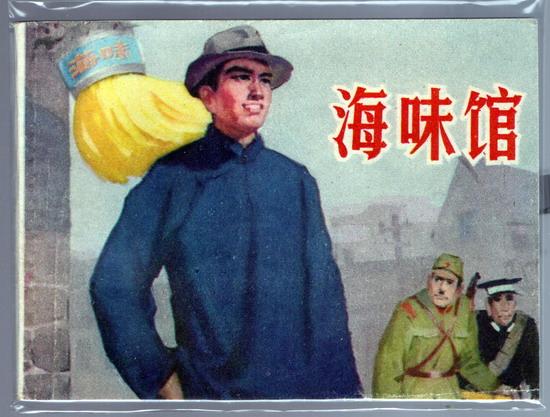 海味馆(山东民兵缺本)