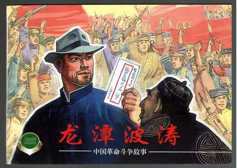 龙潭波涛(精品百种-中国革命斗争故事五)