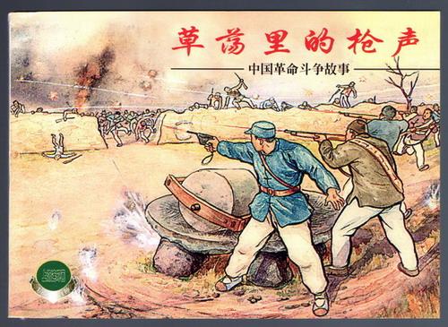 草荡里的枪声(精品百种-中国革命斗争故事