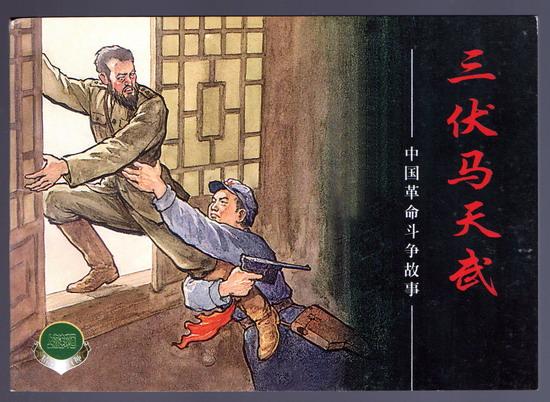 三伏马天武(精品百种-中国革命斗争故事五