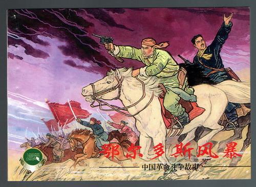 鄂尔多斯风暴(精品百种-中国革命斗争故事