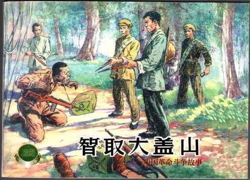 智取大盖山(精品百种.中国革命斗争故事(