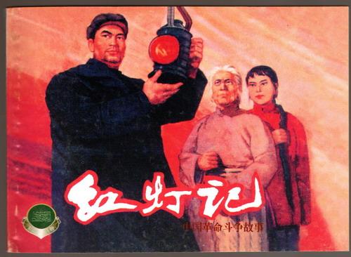 红灯记(精品百种.中国革命斗争故事(一)