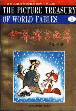 世界寓言画库(1-5全)(获奖套书)