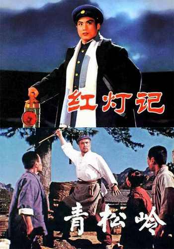 红灯记、青松岭(彩色电影版)(8折)