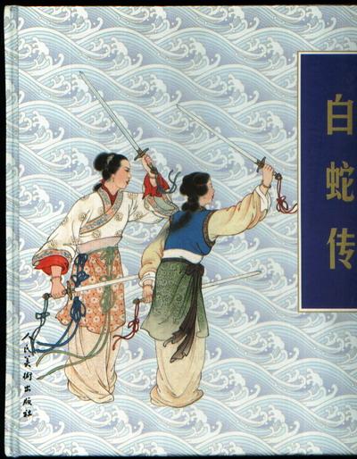 白蛇传(12开大精装)