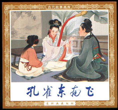 孔雀东南飞(2005年1版1印)
