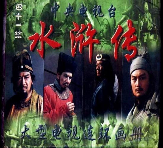 水浒传(电视连环画册全套41册)