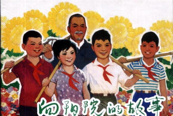 向阳院的故事(顾炳鑫作品)