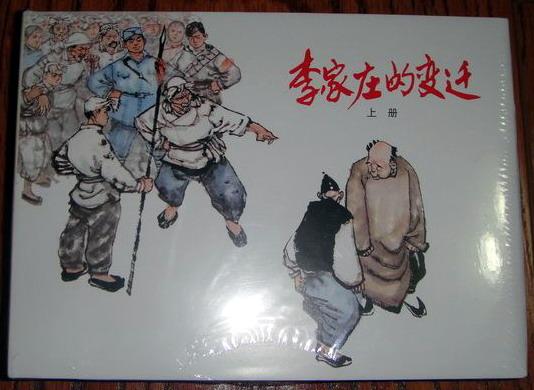 李家庄的变迁(大精未开封)