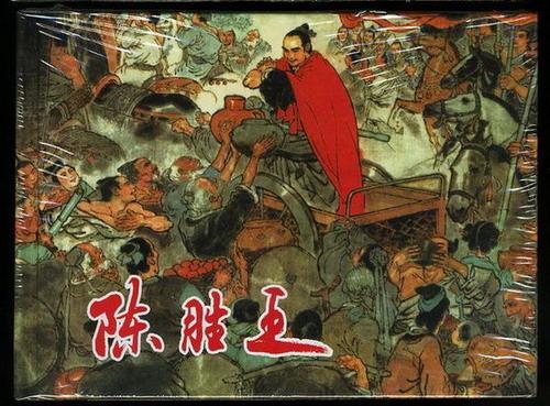 陈胜王(上海32开大精装(8折)