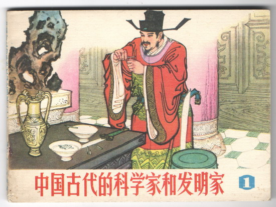 中国古代科学家和发明家(1)