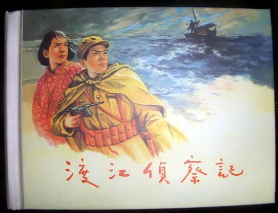 渡江侦察记(上海小精)