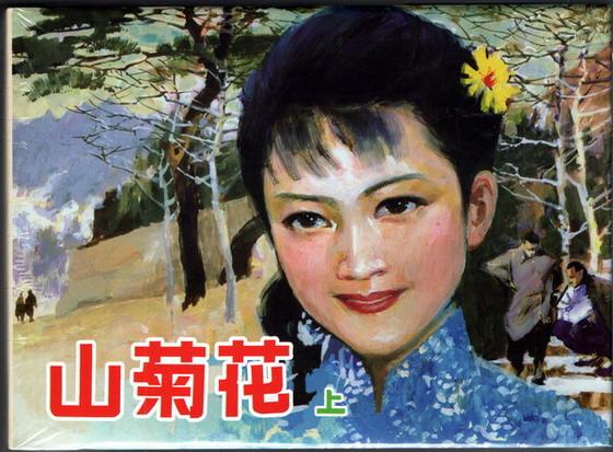 山菊花(32开精装本上、下全)