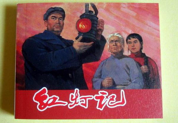 """红灯记(上海""""永远的经典""""散本)"""