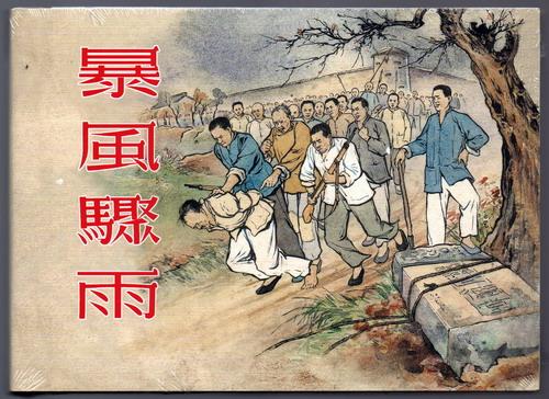 暴风骤雨、郭全海(沪美大精)