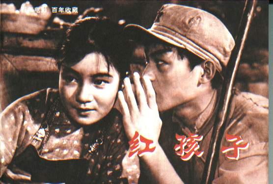 红孩子(百年电影百年收藏系列)