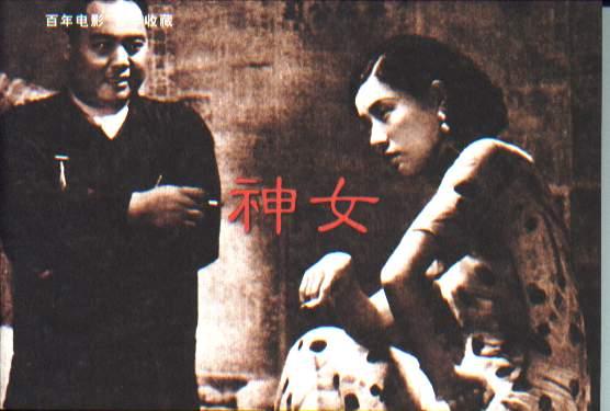 神女(百年电影百年收藏系列)