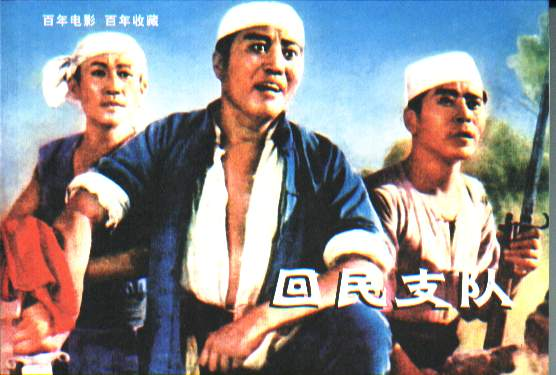 回民支队(全彩色(百年电影百年收藏系列)