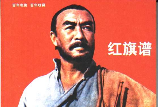 红旗谱(百年电影百年收藏系列)
