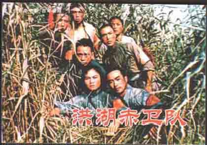 洪湖赤卫队(彩色)