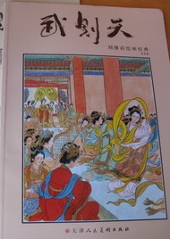 《武则天》刘继卣绘 彩色版8开