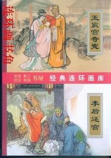 传统戏曲故事选 画本选17册