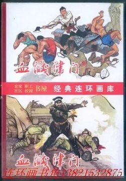 血溅津门 六册全 天津50开软精 (待售