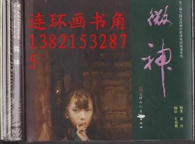 天美获奖新书《铁木前传》《微神》