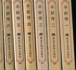 平妖传1-6