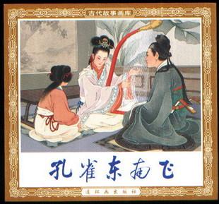 孔雀东南飞2002版