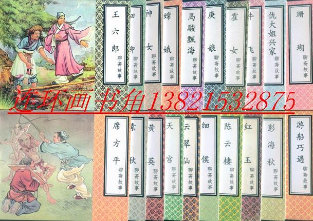 聊斋故事(20全)
