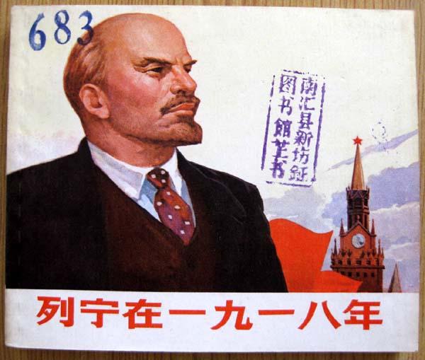 列宁在一九一八年【40开馆藏书】