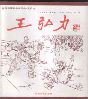 王弘力(名家经典)
