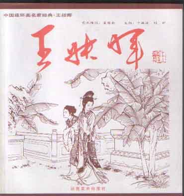 王叔晖(中国连环画名家经典)