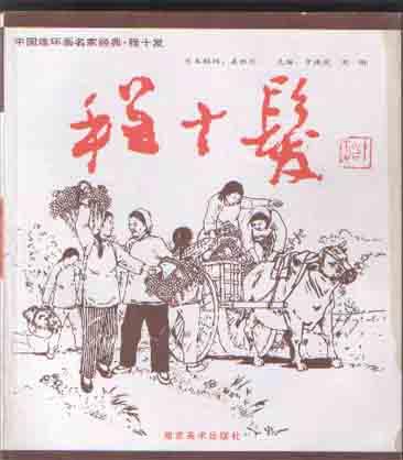 程十发(中国连环画名家经典)