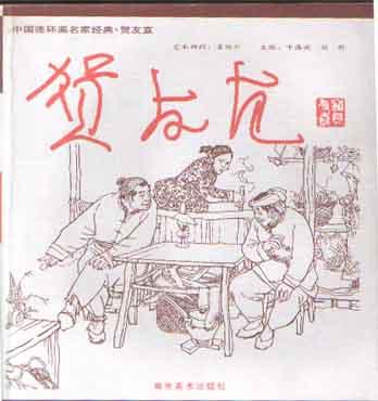 贺友直(中国连环画名家经典)