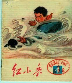 红小兵(4)