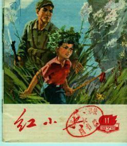 红小兵(11)