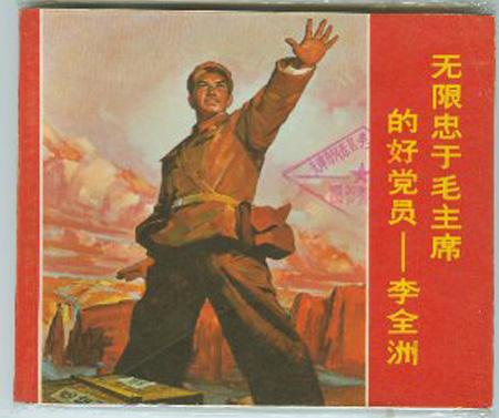 忠于毛主席的好党员--李全洲