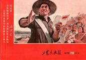 工农兵画报(10本)