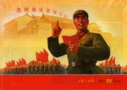 工农兵画报(14本)