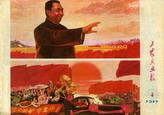 工农兵画报(16期)