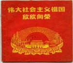 伟大社会主义祖国欣欣向荣