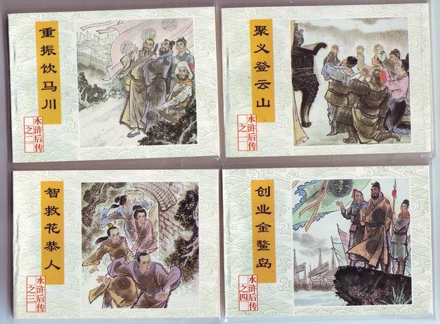 水浒后传 (1――10)