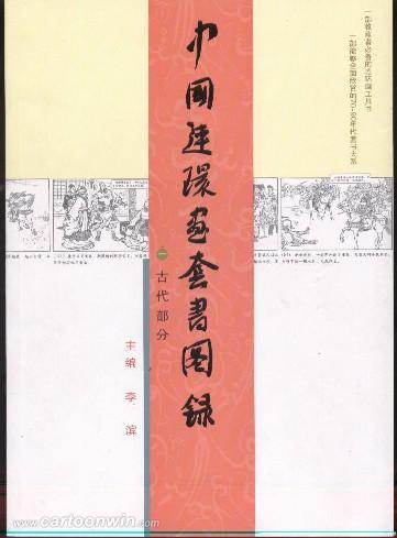 中国连环画套书图录(1-4)