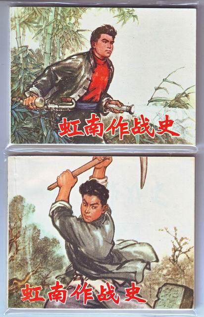 虹南作战史(一,二全)